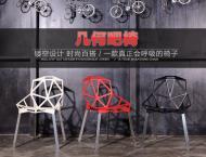 时尚 创意 夏季 金属 编制椅 阳台椅 餐椅家居椅 椅子CT-237