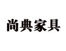 西安尚典家具有限公司