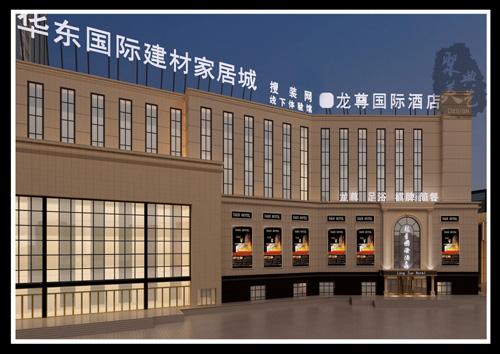 郭杜华东建材城龙尊酒店