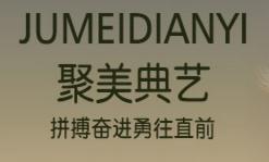 陕西聚美典艺装饰工程有限公司