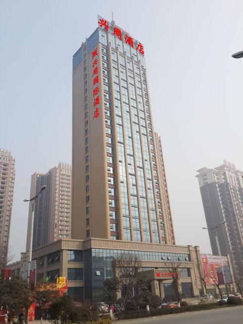 汉中兴周大酒店