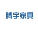 西安市长安区腾宇办公家具经销部