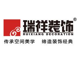 北京瑞祥佳艺建筑装饰有限公司西安分公司