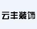 陕西云丰装饰工程有限公司