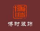 陕西博时建筑装饰设计工程有限公司
