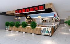 陕西方城餐饮美食天地
