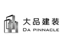 陕西大品建筑装饰工程有限公司