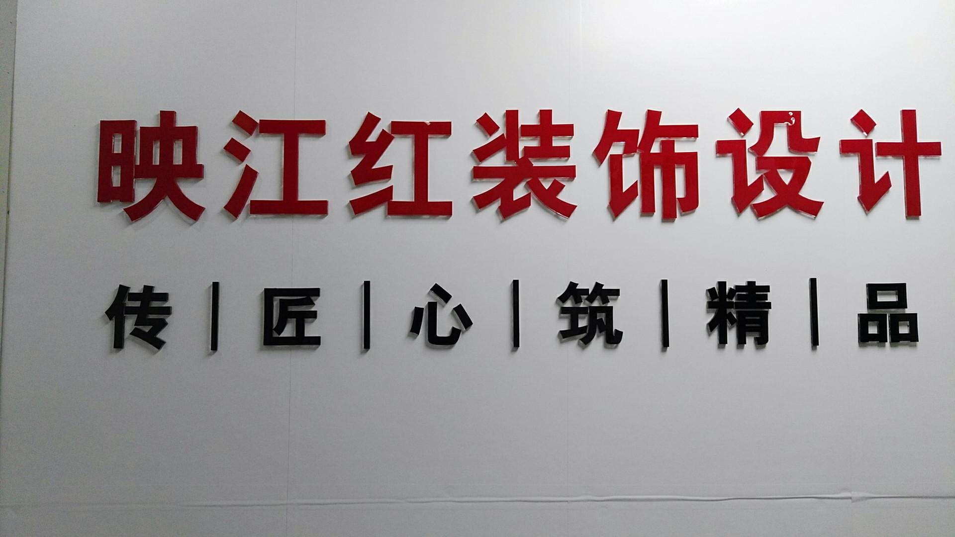 重庆映江红装饰设计工程有限公司