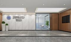 中国质量检查中心