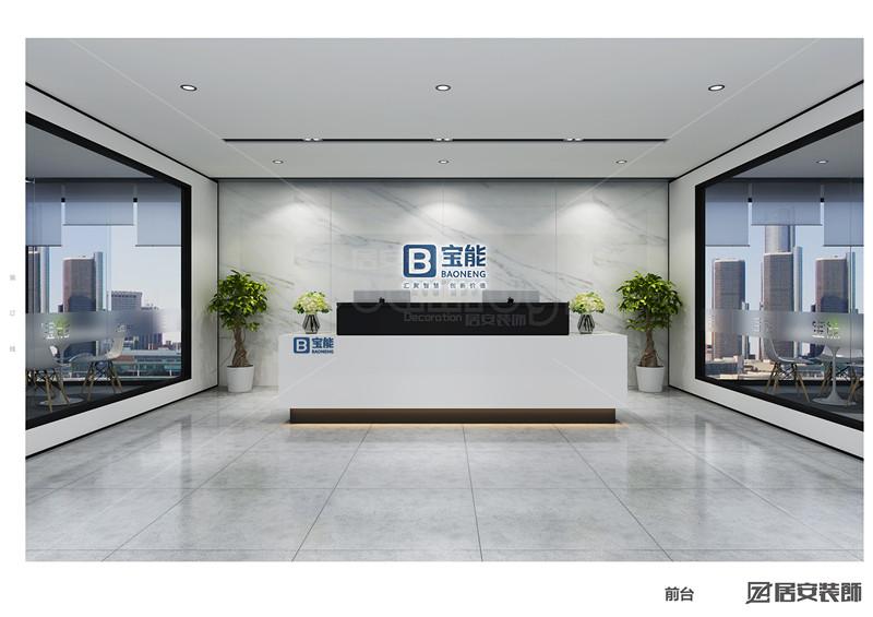 宝能集团置业有限公司新办公室