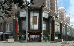 朱军鱼庄餐厅装修设计