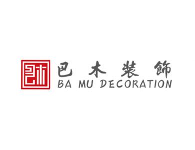 重庆巴木建筑装饰设计工程有限公司