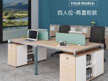 办公桌椅组合四人位4简约现代职员电脑桌六人双人6屏风工作位
